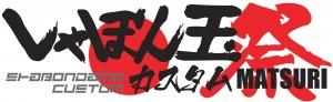 カスタム祭り ロゴ