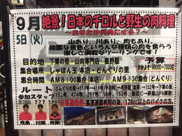 MT川瀬ブログ