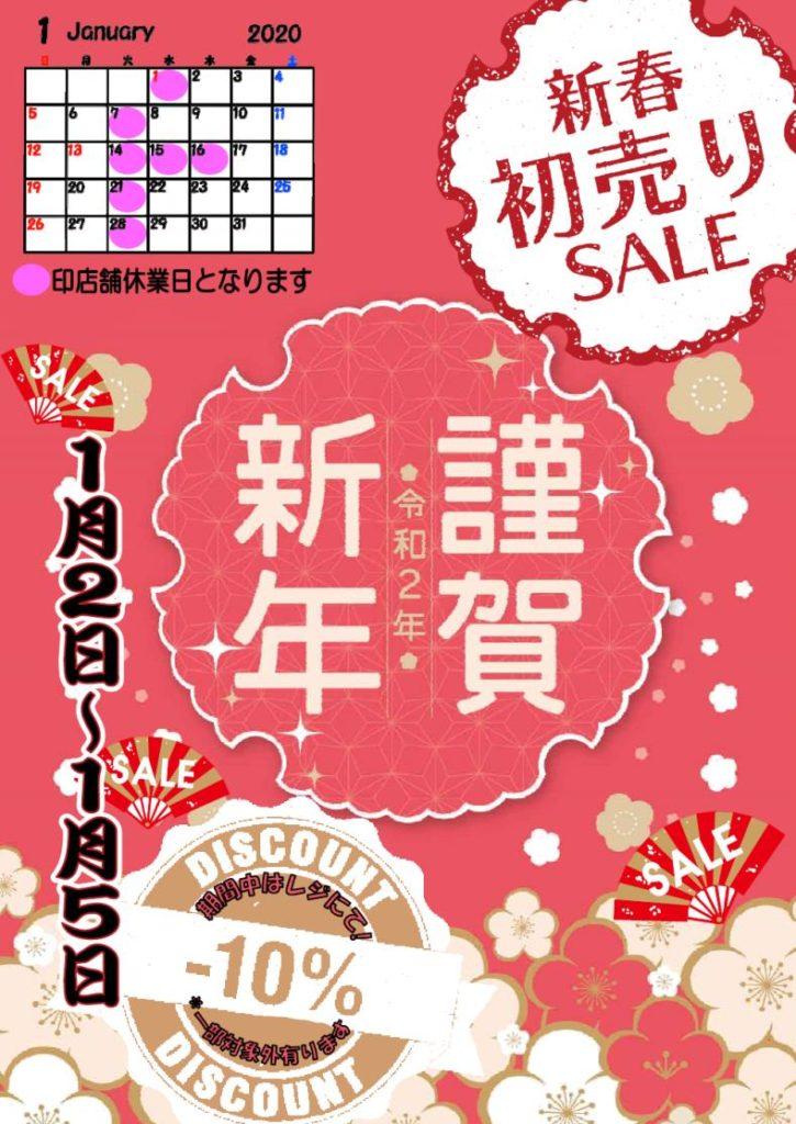 明日1/5(日)まで「新春・初売り」を開催中です!!